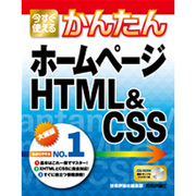 今すぐ使えるかんたんホームページHTML&CSS [単行本]