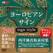 ヨーロピアン・サイン―sign style(design parts collection) [単行本]