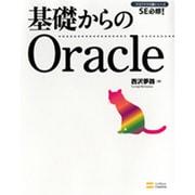 基礎からのOracle(プログラマの種シリーズ) [単行本]