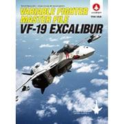 ヴァリアブルファイター・マスターファイルVF-19 エクスカリバー [単行本]