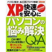 XPを快適・安心にパソコンの悩み解決Q&A 完全保存版(ぜん-パソコン復活!あと3年バリバリ現役!(Gakken Computer Mook) [ムックその他]