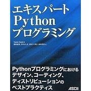 エキスパートPythonプログラミング [単行本]