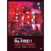 Re.FIRE!!/ファイアーボンバー(BAND SCORE) [単行本]