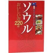 ソウルおいしい店220軒―韓国ブルーリボンサーベイ公認 [単行本]