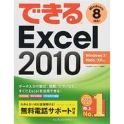 できるExcel2010―Windows7/Vista/XP対応 [単行本]