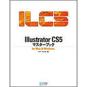 Illustrator CS5マスターブック―for Mac & Windows [単行本]