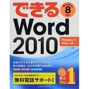できるWord2010―Windows7/Vista/XP対応 [単行本]