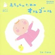 にこにこ赤ちゃん 赤ちゃんのためのオルゴール 0歳~2歳半用