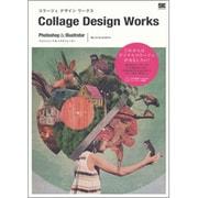 Collage Design Works―Photoshop & Illustrator [単行本]
