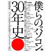僕らのパソコン30年史―ニッポンパソコンクロニクル [単行本]
