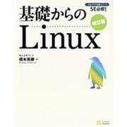 基礎からのLinux 改訂版 (プログラマの種シリーズ) [単行本]