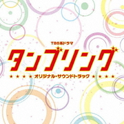 TBS系ドラマ タンブリング オリジナル・サウンドトラック