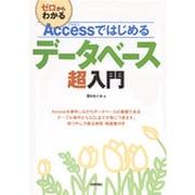 Accessではじめるデータベース超入門―ゼロからわかる [単行本]