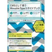 CMSとして使うMovable Type5ガイドブック [単行本]