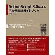 ActionScript3.0による三次元表現ガイドブック [単行本]