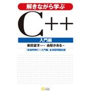 解きながら学ぶC++ 入門編 [単行本]