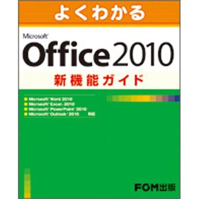よくわかるMicrosoft Office 2010新機能ガイド(FPT1009) [単行本]