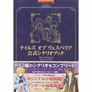 テイルズオブヴェスペリア公式シナリオブック(BANDAI NAMCO Games Books 28) [単行本]