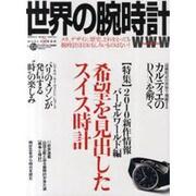 世界の腕時計 NO.104(ワールド・ムック 830) [ムックその他]