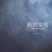 フジテレビ系ドラマ 絶対零度 未解決事件特命捜査 -オリジナル・サウンドトラック-