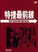 特捜最前線 BEST SELECTION BOX VOL.10