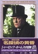 シャーロック・ホームズの冒険[完全版]DVD SET6