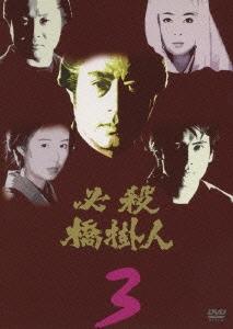 必殺橋掛人 3 [DVD]