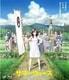 サマーウォーズ [Blu-ray Disc]
