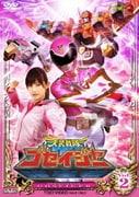 天装戦隊ゴセイジャー Vol.2 (スーパー戦隊シリーズ)
