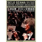 NHKクラシカル ベートーベン「交響曲 第7番」/マーラー「交響曲 第9番」