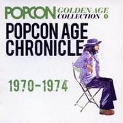 ポプコン・エイジ・クロニクル 1970-1974 (ポプコン・ゴールデンエイジ・コレクション 1)