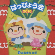 2010 はっぴょう会 1 おおきな かぶ
