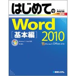 はじめてのWord2010 基本編―Windows7/Vista/XP対応(BASIC MASTER SERIES) [単行本]