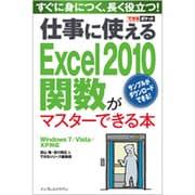 仕事に使えるExcel2010関数がマスターできる本―Windows7/Vista/XP対応(できるポケット) [単行本]