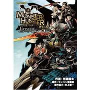 モンスターハンターエピソード Vol.1(CAPCOM COMICS) [単行本]