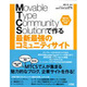 Movable Type Community Solutionで作る最新最強のコミュニティサイト―MT5/MT4.2対応 [単行本]