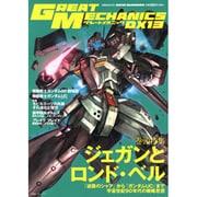 グレートメカニックDX 13 (2010 SUMMER)(双葉社ムック) [ムックその他]