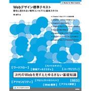 Webデザイン標準テキスト―変化に流されない制作コンセプトと基本スタイル(Books for Web Creative) [単行本]
