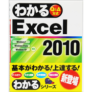 わかるExcel2010 [単行本]