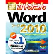 今すぐ使えるかんたんWord2010―Windows7&Vista&XP対応 [単行本]