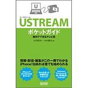 USTREAMポケットガイド―無料でできるテレビ局 [単行本]