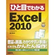 ひと目でわかるMicrosoft Excel 2010(ひと目でわかるシリーズ) [単行本]