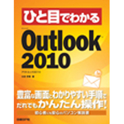 ひと目でわかるMicrosoft Outlook 2010(ひと目でわかるシリーズ) [単行本]