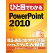 ひと目でわかるMicrosoft PowerPoint 2010(ひと目でわかるシリーズ) [単行本]