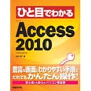 ひと目でわかるMicrosoft Access 2010(ひと目でわかるシリーズ) [単行本]