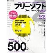 フリーソフトスーパーベスト Vol.2(INFOREST MOOK PC・GIGA特別集中講座 392) [ムックその他]