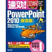 速効!図解PowerPoint2010総合版―Windows・Office2010対応(速効!図解シリーズ) [単行本]