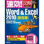 速効!図解Word&Excel2010―Windows・Office2010対応(速効!図解シリーズ) [単行本]