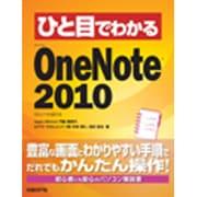 ひと目でわかるMicrosoft OneNote 2010(ひと目でわかるシリーズ) [単行本]