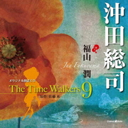 オリジナル朗読CD The Time Walkers 9 沖田総司